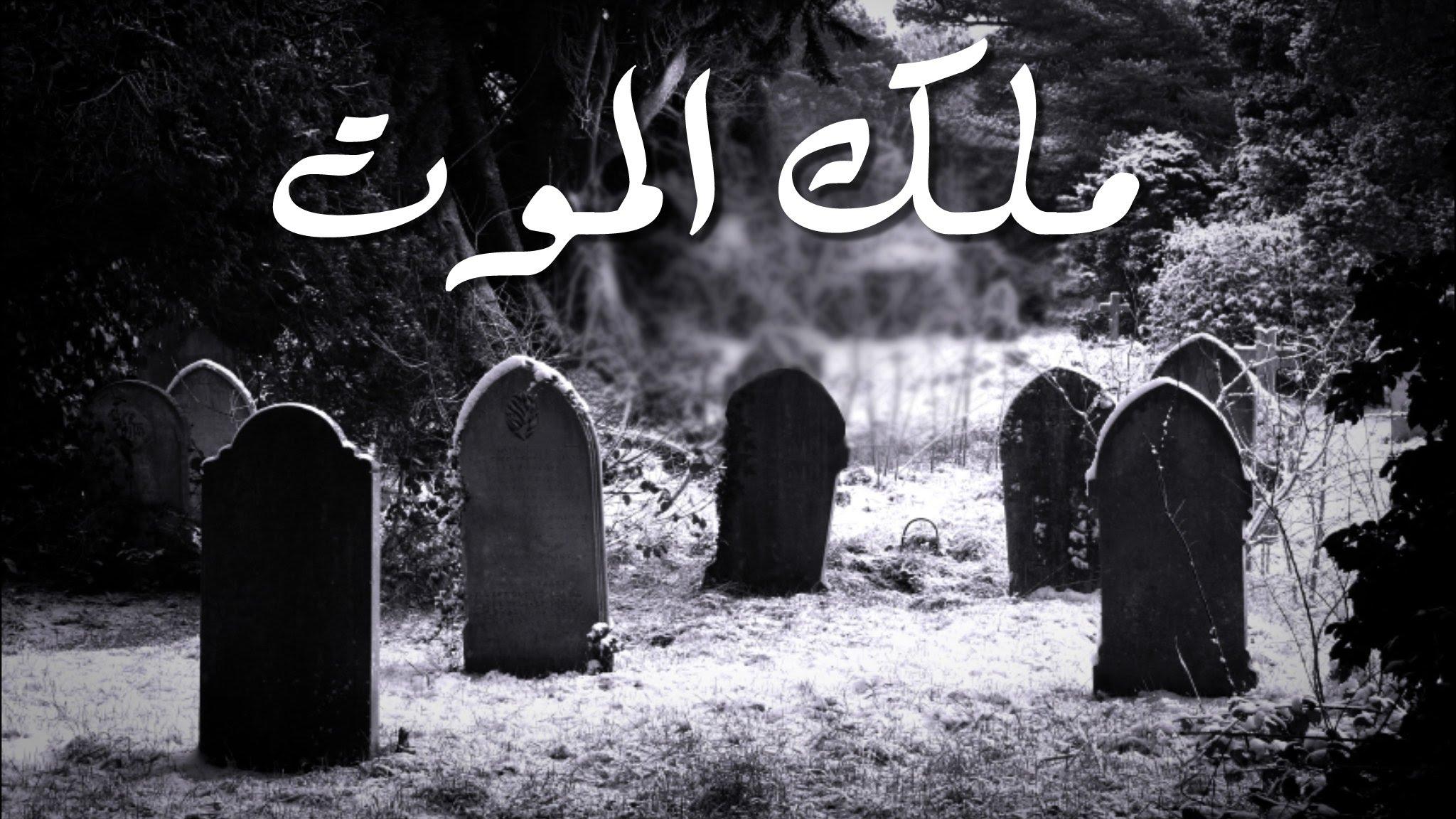 ما هو ملك الموت؟