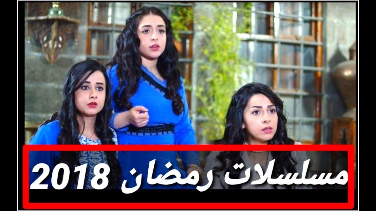 مسلسلات رمضان 2018 سورية