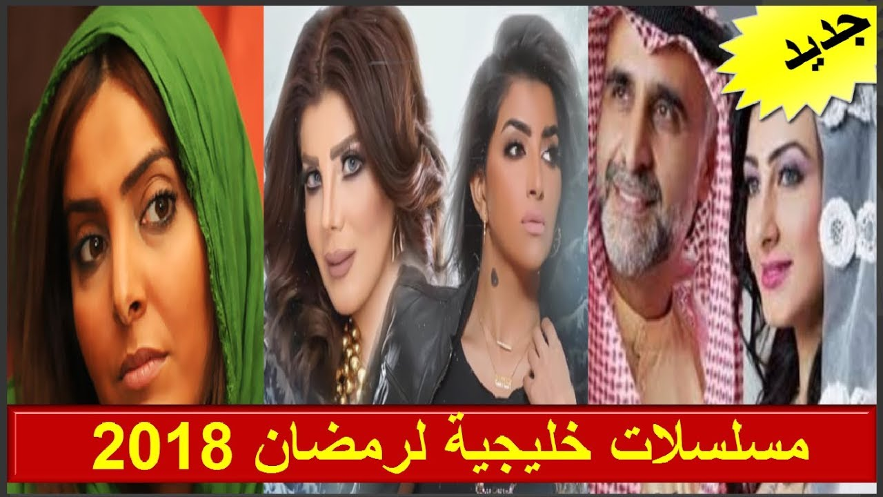 مسلسلات رمضان 2018 الخليجية